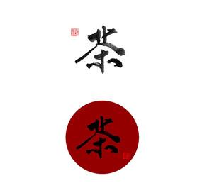 原创茶书法字