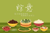 原创传统端午粽子活动海报设计