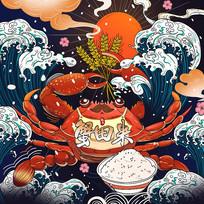 原创浮世绘螃蟹蟹田米插画