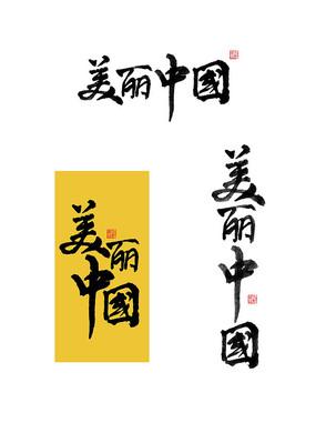 原创美丽中国书法字