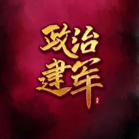 政治建军金色水墨中国风书法艺术字