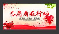 志愿者在行动公益海报设计