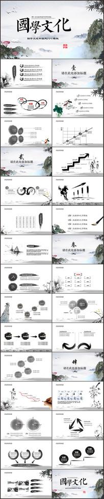 中国风国学文化PPT