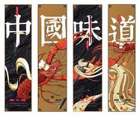 中国味道小龙虾餐饮美食挂画