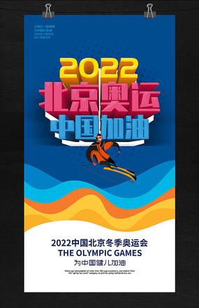 2022北京冬奥会海报