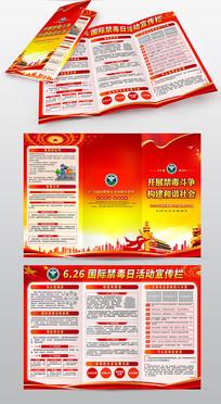 6月26国际禁毒日活动传单三折页宣传手册