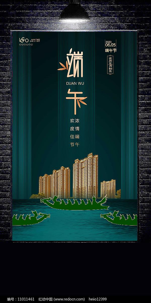 创意地产端午节海报设计图片