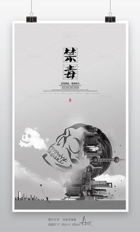 创意国际禁毒日禁毒海报