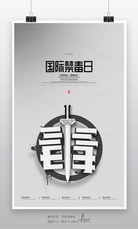 创意简约国际禁毒日禁毒海报
