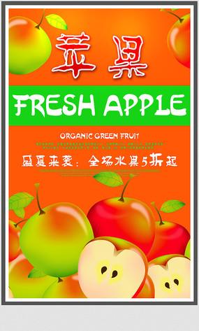 创意水果苹果促销海报