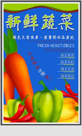 创意新鲜蔬菜促销海报