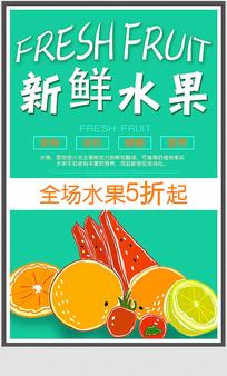 创意新鲜水果促销海报