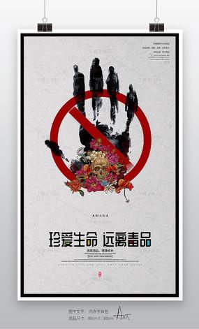 创意中国风国际禁毒日禁毒海报