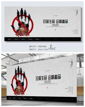 创意中国风国际禁毒日禁毒展板