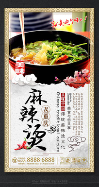 传统美食麻辣烫宣传海报设计