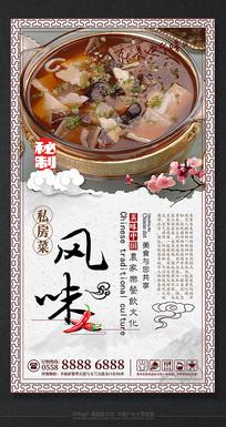 传统美食文化宣传海报素材