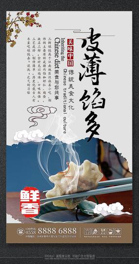 传统秘制大馄饨餐饮海报设计