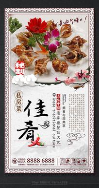 传统时尚美食文化宣传海报设计
