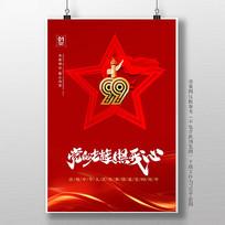 党的生日海报设计