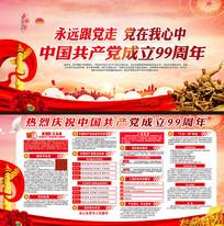 党建99周年中国共产党成立展板