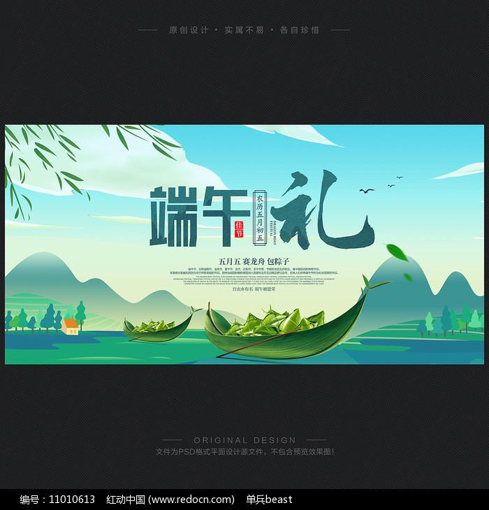 大气端午节粽子宣传海报图片