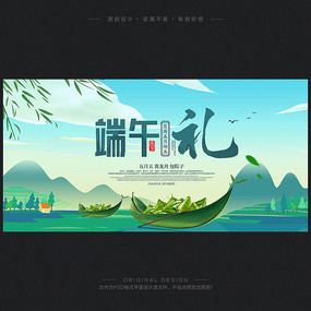 大气端午节粽子宣传海报