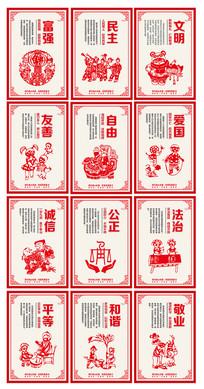 大气红色剪纸社会主义核心价值观展板