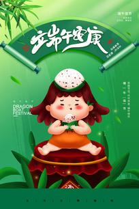 端午安康卡通节日海报