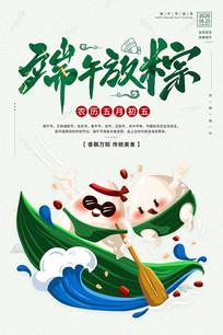 端午放粽节日宣传海报