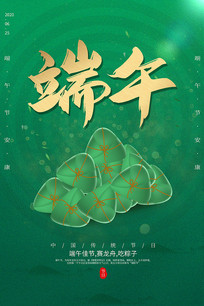 端午佳节粽子海报