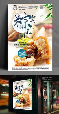 端午节粽子促销海报