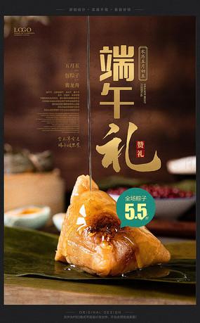 端午节粽子促销宣传海报