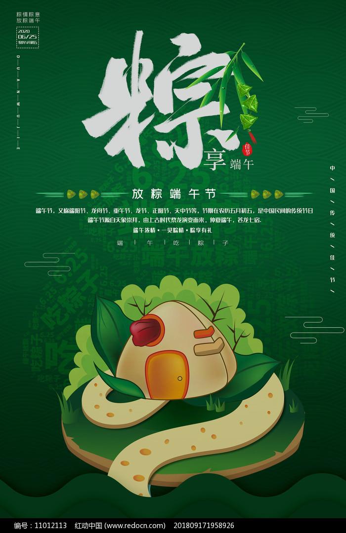 放粽端午节海报设计图片