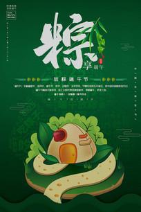 放粽端午节海报设计