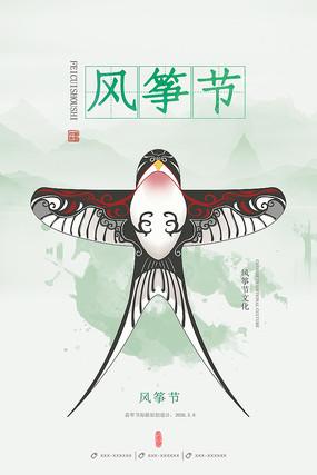 风筝节文化海报