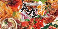 高端大气餐饮企业红色美食节宣传海报
