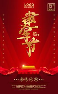 高端红色建军节海报