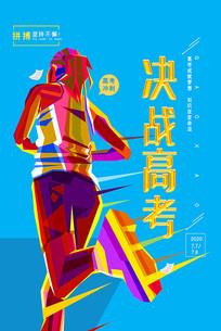 高考冲刺海报