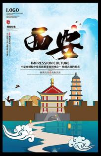 古都西安城市旅游海报设计