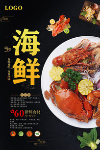 海鲜广告海报