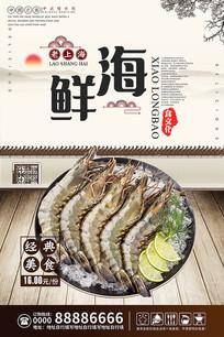 海鲜宣传海报设计