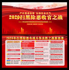 红色2020年扫黑除恶收官之战展板