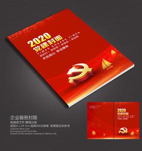 红色党建封面设计