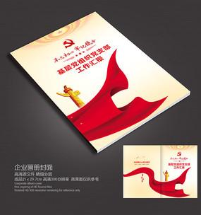 红色党建宣传画册封面