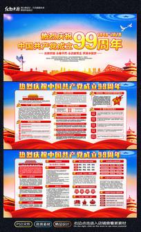 建党99周年七一建党节宣传展板设计
