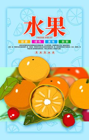 简洁当季水果海报设计
