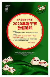 简约2020端午节放假通知海报