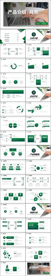 简约风商务公司介绍企业宣传ppt