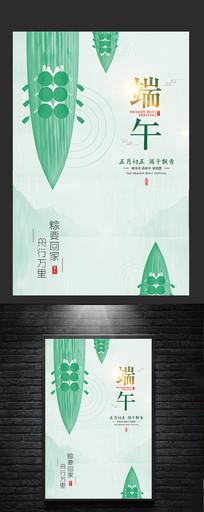 简约时尚端午节宣传海报