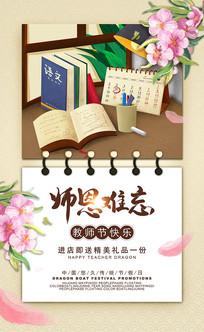教师节日历海报